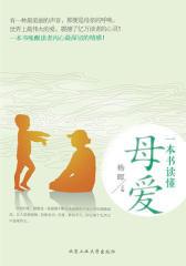 一本书读懂母爱