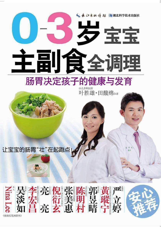 0-3岁宝宝主副食全调理:肠胃决定孩子的健康与发育