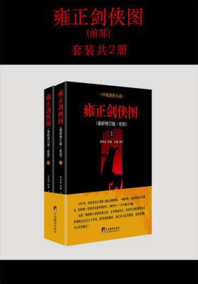 雍正剑侠图(前部)(套装共2册)
