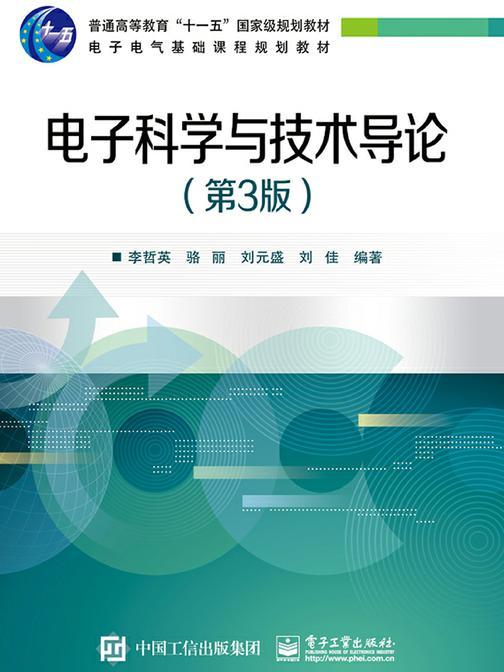电子科学与技术导论(第3版)