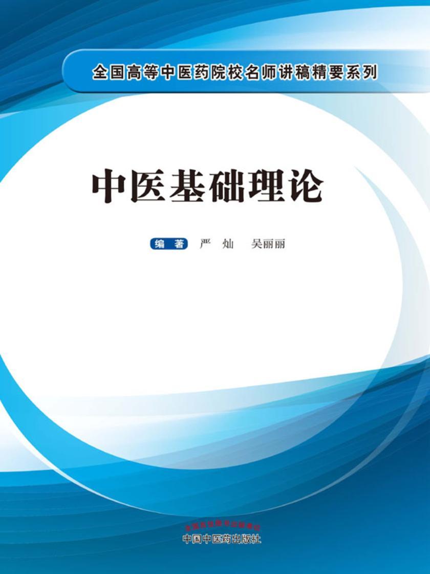 中医基础理论(全国高等中医药院校名师讲稿精要系列)