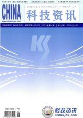 科技资讯 旬刊 2011年04期(电子杂志)(仅适用PC阅读)