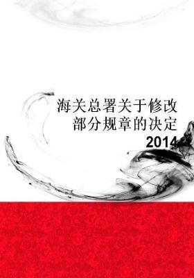 海关总署关于修改部分规章的决定(2014)
