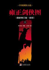 雍正剑侠图(前部)(上册)