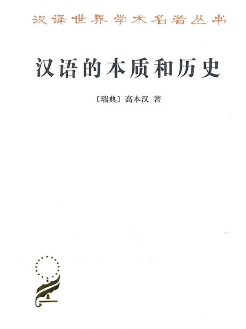 汉语的本质和历史(汉译名著本)