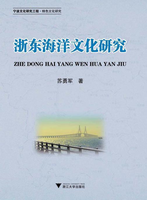 浙东海洋文化研究