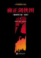雍正剑侠图(前部)(下册)
