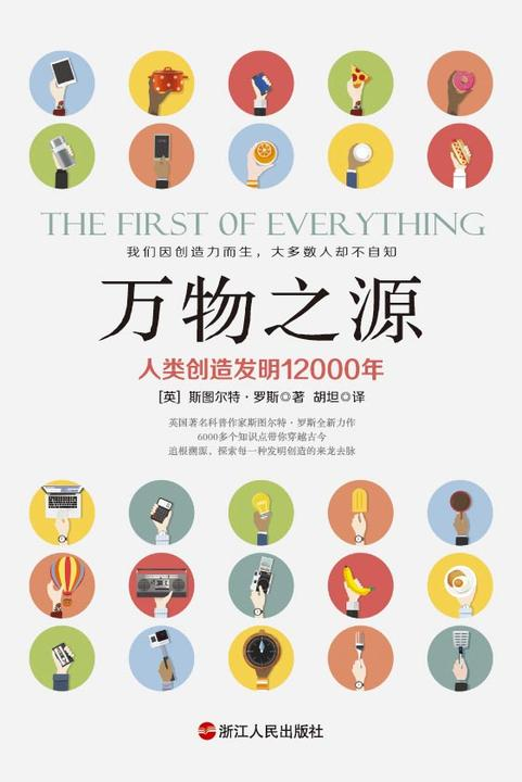 万物之源:人类创造发明12000年
