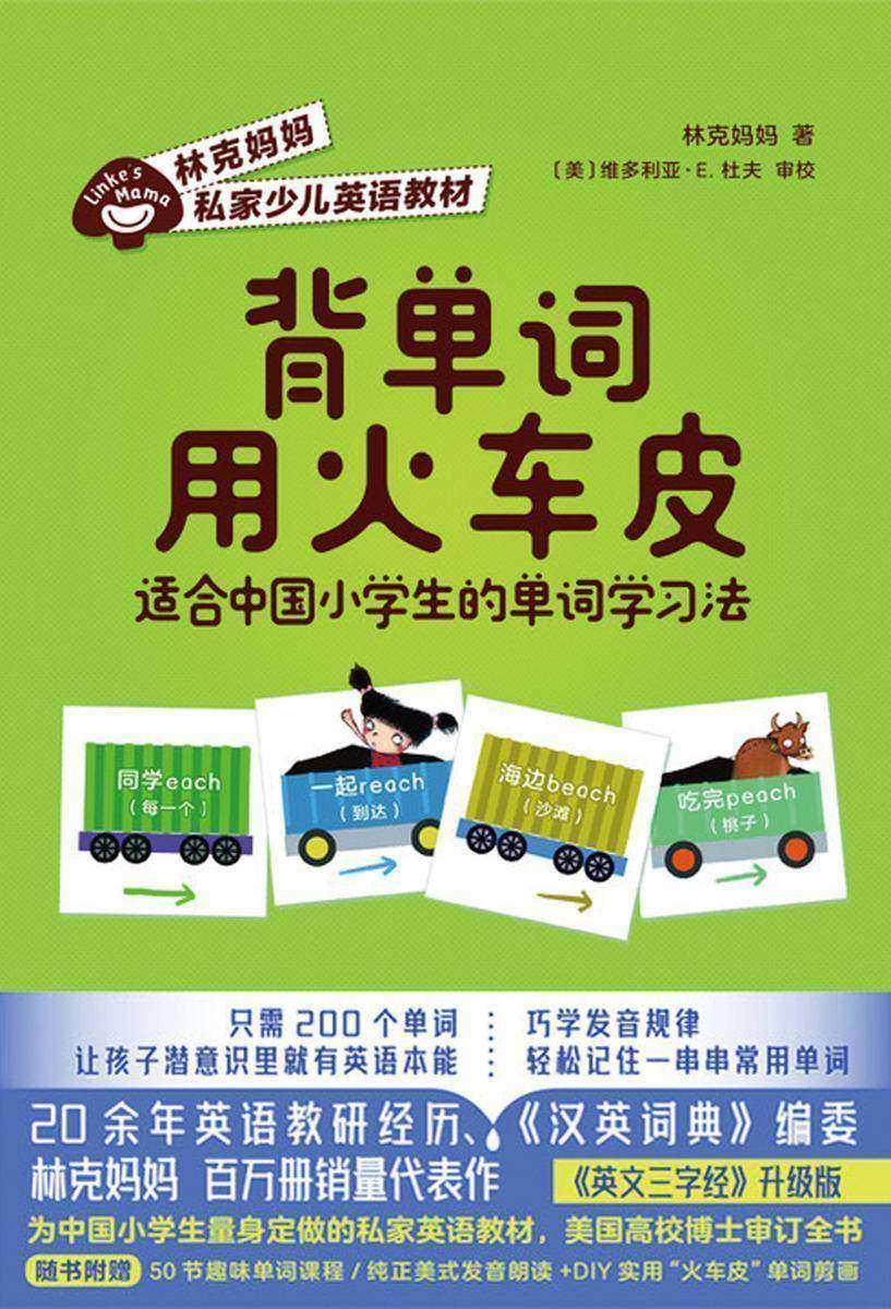 背单词用火车皮:适合中国小学生的单词学习法【20余年英语教研经历、《汉英词典》编委林克妈妈 经典之作《英文三字经》升级版,只需200个单词,让孩子潜意识里就有英语本能。】