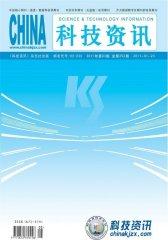 科技资讯 旬刊 2011年03期(电子杂志)(仅适用PC阅读)
