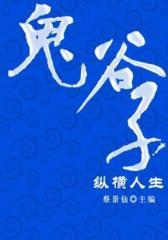 鬼谷子纵横人生(传世名家经典文丛)