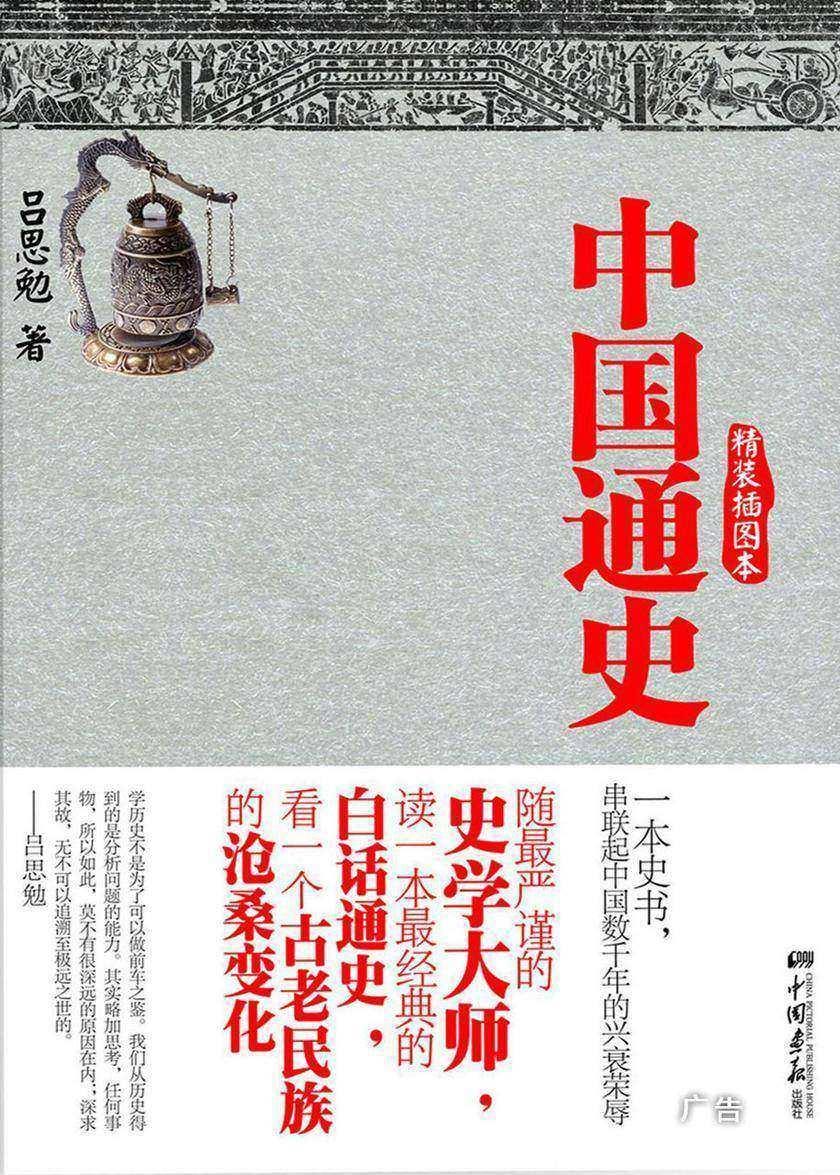 中国通史:精装插图本