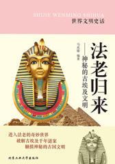 法老归来:神秘的古埃及文明