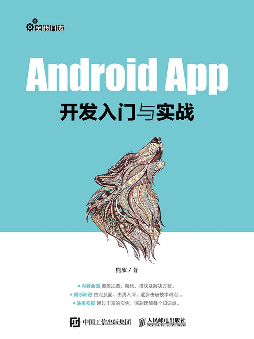 Android App开发入门与实战
