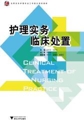 护理实务临床处置
