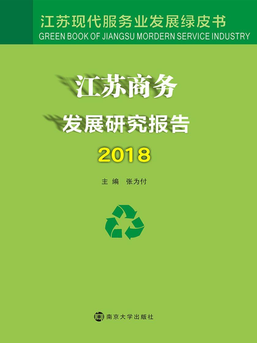 江苏商务发展研究报告2018