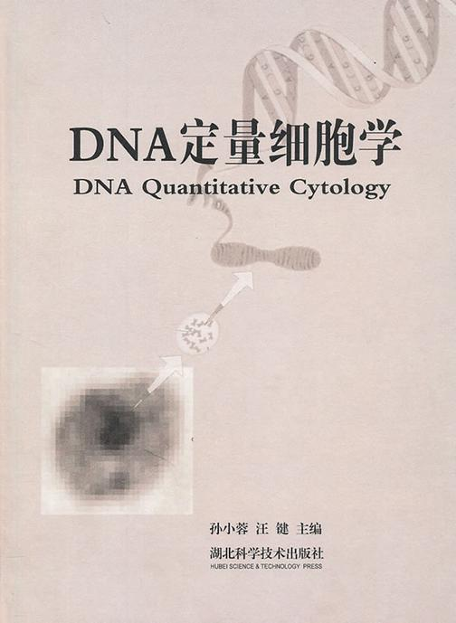 DNA定量细胞学