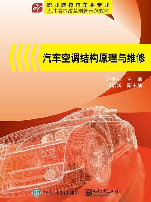 汽车空调结构原理与维修