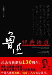 鲁迅经典语录(仅适用PC阅读)
