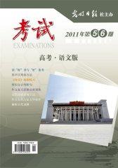 考试·新语文 月刊 2011年06期(电子杂志)(仅适用PC阅读)