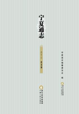 宁夏通志·艺文卷(仅适用PC阅读)