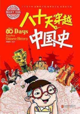 小学生趣味历史百科八十天穿越中国史