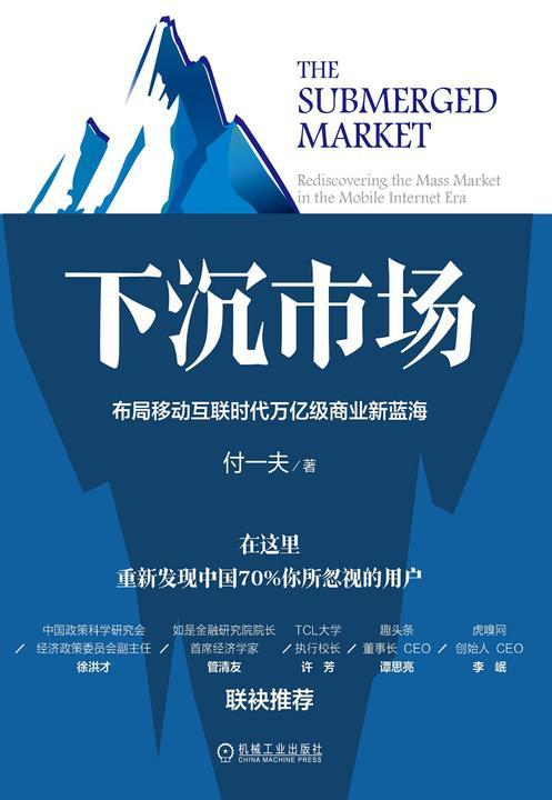 下沉市场:布局移动互联时代万亿级商业新蓝海