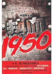 热血1950(试读本)
