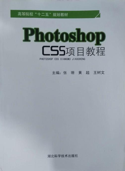 PhotoShop CS5项目教程