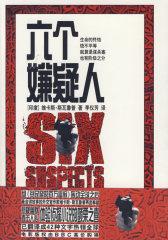 六个嫌疑人(试读本)