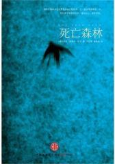 死亡森林(试读本)