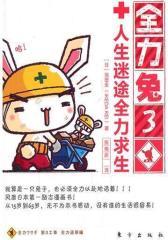 全力兔3:人生迷途全力求生(为了你所爱,你是否全力付出?日本 受欢迎的心灵加油绘本;看性格各异的兔明星们全力活在当下的活法,在久违的感动后重新开始我们的奋斗)(试读本)