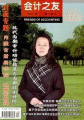 会计之友 旬刊 2011年20期(电子杂志)(仅适用PC阅读)