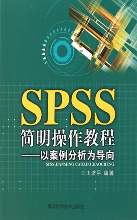 SPSS简明操作教程--以案例分析