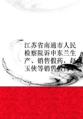 江苏省南通市人民检察院诉申东兰生产、销售假药,赵玉侠等销售假药案