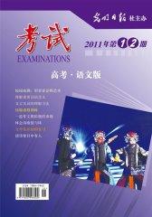 考试·新语文 月刊 2011年02期(电子杂志)(仅适用PC阅读)