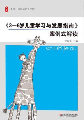 《3—6岁儿童学习与发展指南》案例式解读(大夏书系)