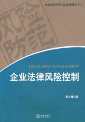 企业法律风险控制