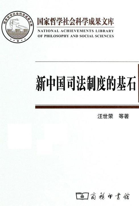 新中国司法制度的基石——陕甘宁边区高等法院(1937-1949)