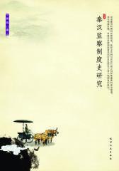 秦汉监察制度史研究(仅适用PC阅读)