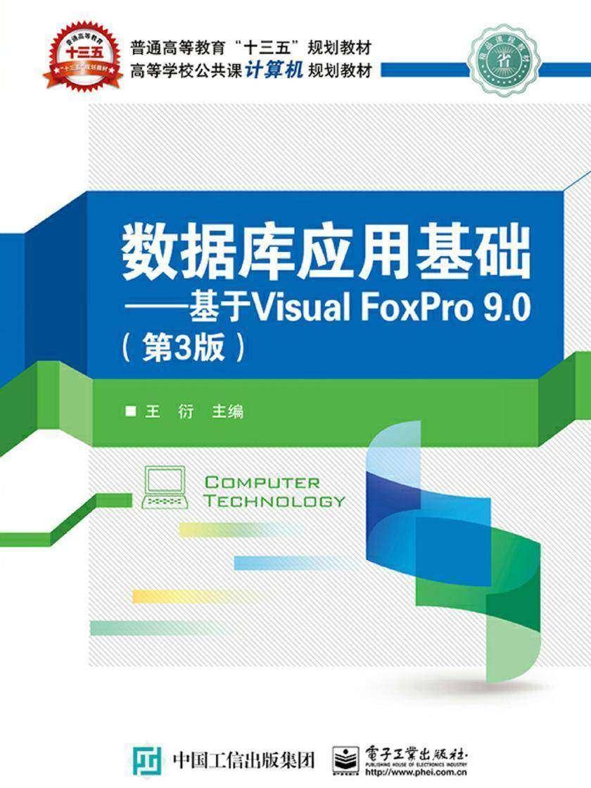 数据库应用基础——基于Visual FoxPro 9.0(第3版)