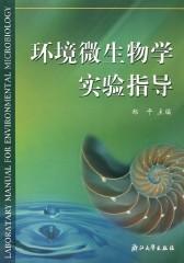 环境微生物学实验指导(仅适用PC阅读)