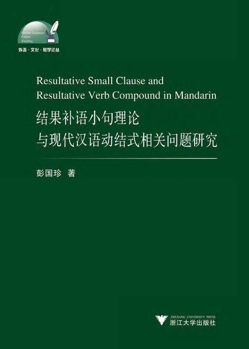 结果补语小句理论与现代汉语动结式相关问题研究