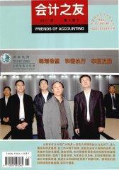 会计之友 旬刊 2011年15期(电子杂志)(仅适用PC阅读)