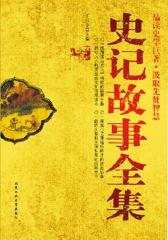 史记故事全集(全2册)