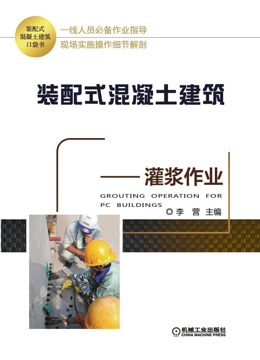 装配式混凝土建筑口袋书——灌浆作业
