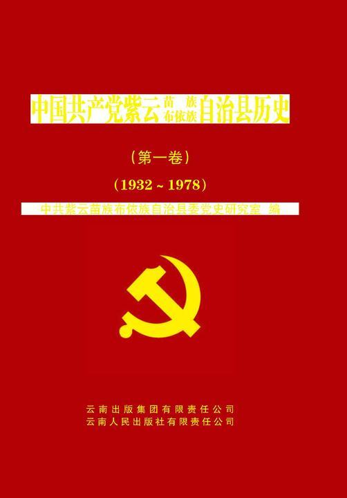 中国共产党紫云苗族布衣族自治县历史(第一卷)(1932~1978)