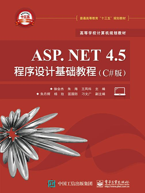 ASP.NET 4.5 程序设计基础教程(C#版)