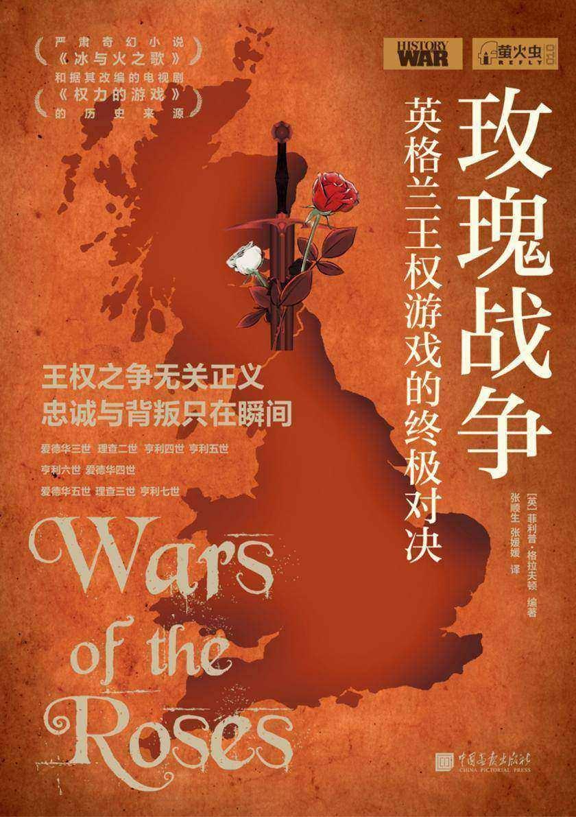 萤火虫丛书系列:玫瑰战争:英格兰王权游戏的终极对决