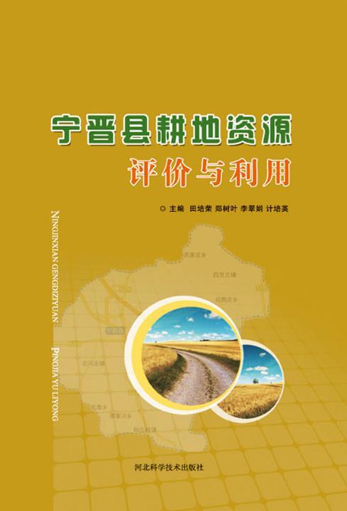 宁晋县耕地资源评价与利用